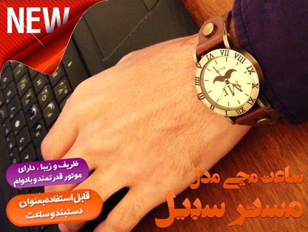 ساعت سبیل مردانه